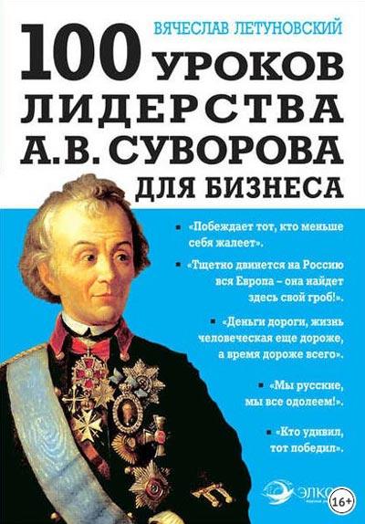 100-уроков-лидерства-А.В.-Суворова-для-бизнеса