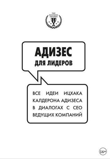 Адизес-для-лидеров