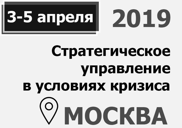 Тренинг Макшанова 3-5 апреля 2019