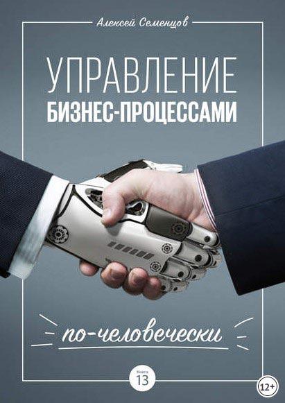Управление-бизнес-процессами-по-человечески
