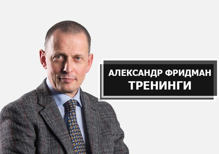 Александр Фридман - тренинги