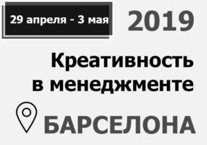 Креативность-в-менеджменте---тренинг-макшанова-в-Барселоне-2019