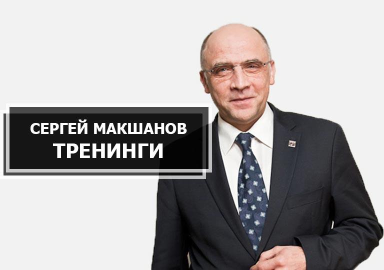 Сергей Макшанов - Тренинги
