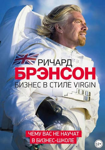 Бизнес в стиле Virgin