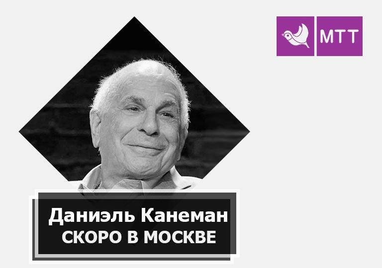 Даниэль Канеман в Москве