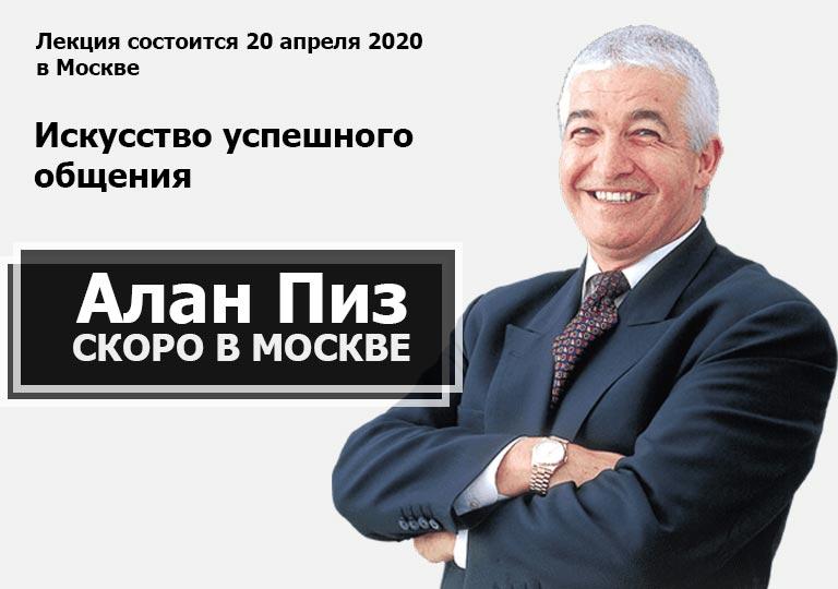 Алан-Пиз-скоро-в-Москве