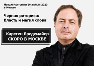 Карстен Бредемайер в Москве 2020