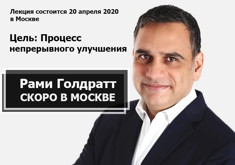 Рами-Голдратт-скоро-в-Москве
