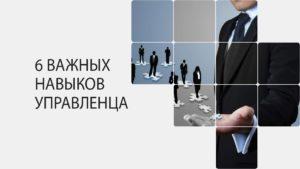 6 важных навыков управленца