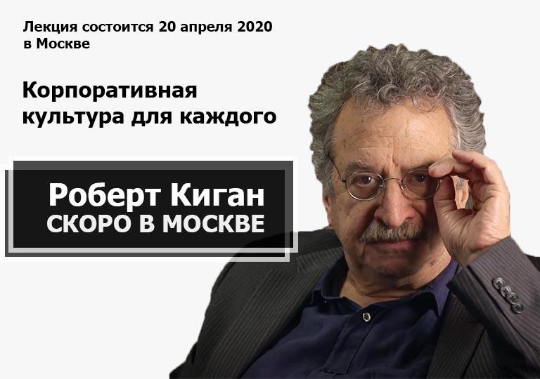 Роберт Киган в Москве
