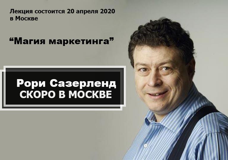 Рори Сазерленд в Москве 2020