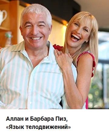 Аллан и Барбара Пиз