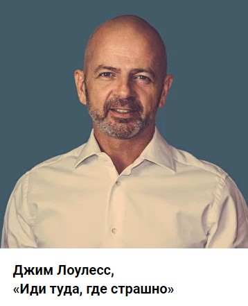 Джим Лоулесс -