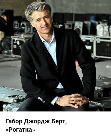 Габор Джордж Берт -