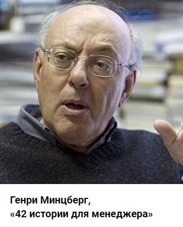 Генри Минцберг