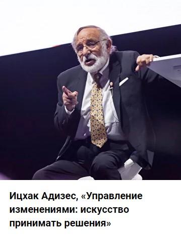 Ицхак Адизес