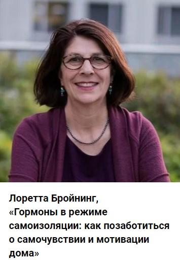 Лоретта Бройнинг -