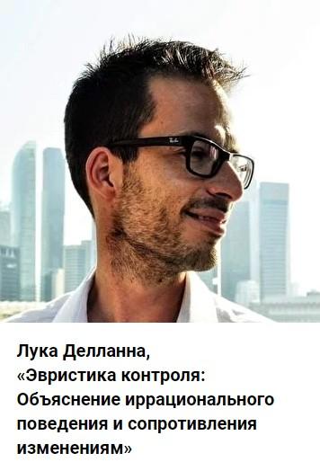 Лука Делланна
