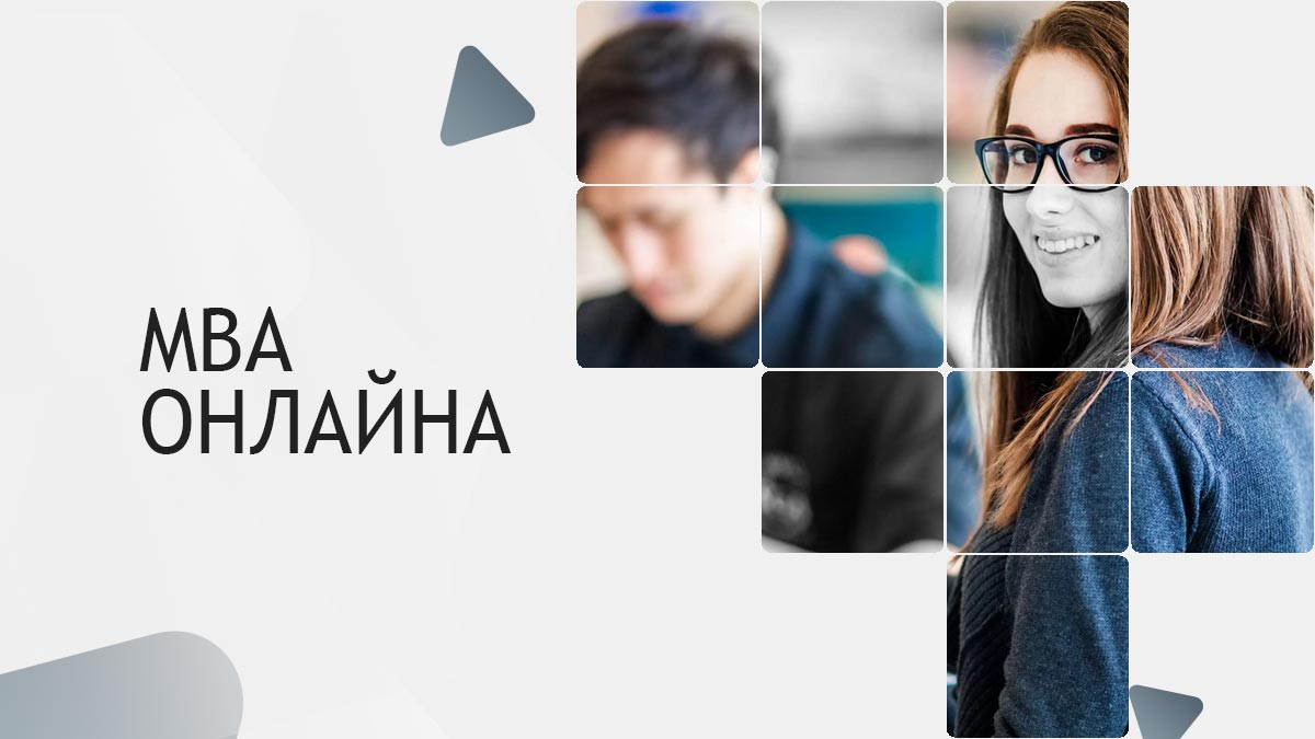 MBA онлайн