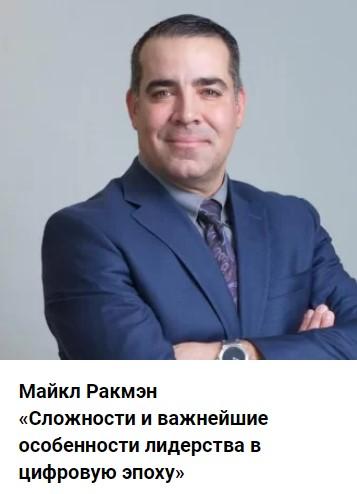 Майкл Ракмэн