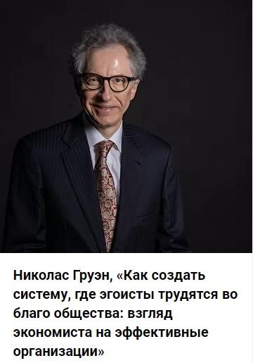 Николас Груэн