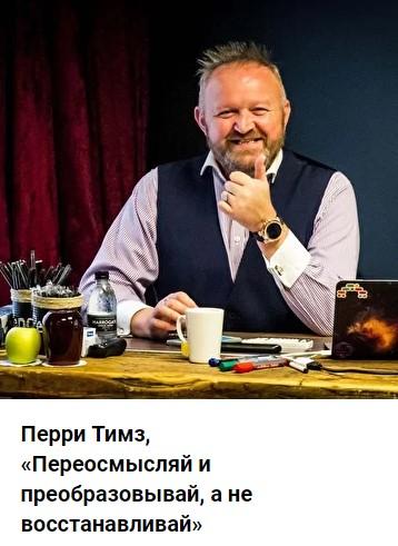 Перри Тимз