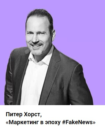 Питер Хорст