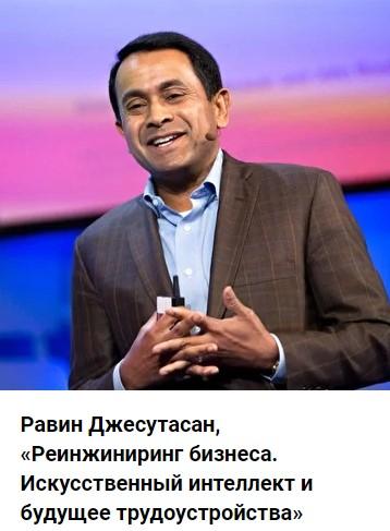 Равин Джеcутасан -