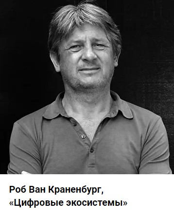 Роб Ван Краненбург -