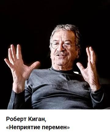 Роберт Киган