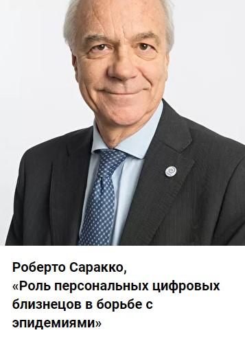 Роберто Саракко -