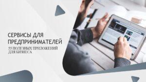 Сервисы для предпринимателей