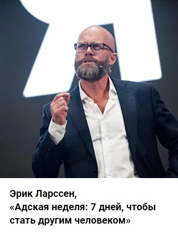 Эрик Ларссен