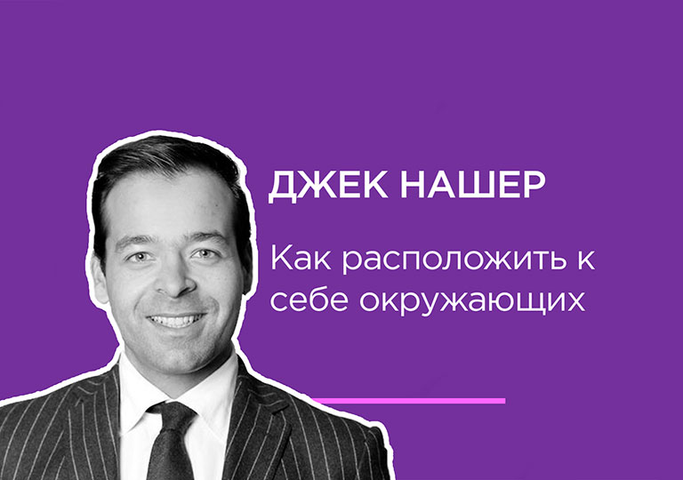 Джек Нашер