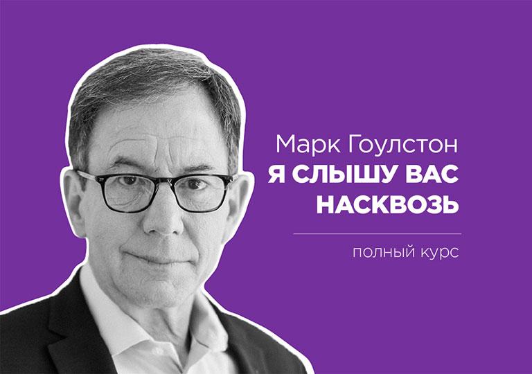 Марк Гоулстон