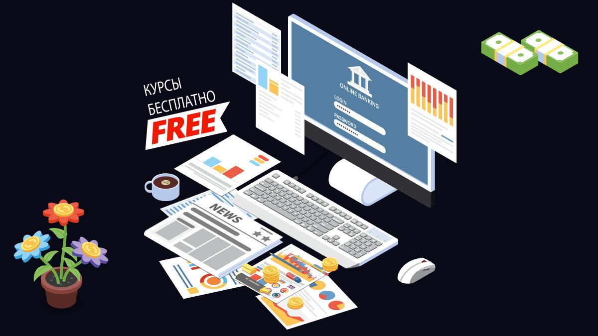 Бесплатные Курсы по финансовому менеджмент